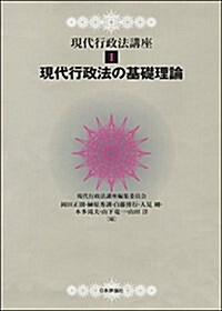 現代行政法の基礎理論 (現代行政法講座1) (單行本)