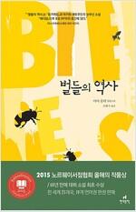 벌들의 역사