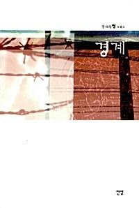 [중고] 쨉 Vol.4 경계