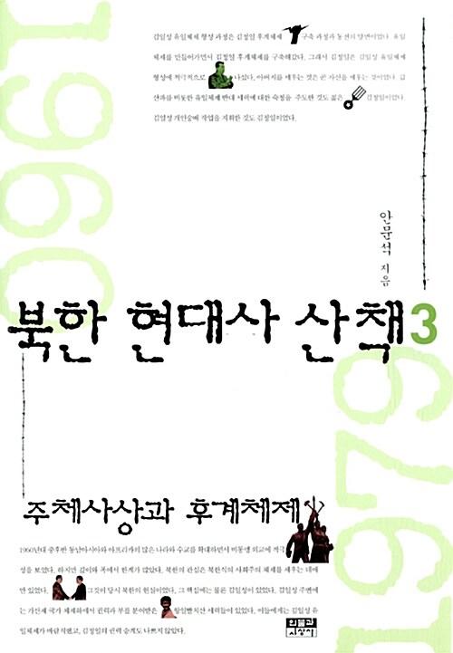 북한 현대사 산책 3