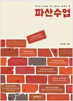 파산수업 : 무너진 우리를 다시 세우는 문학의 힘