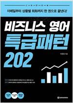 비즈니스 영어 특급패턴 202 (본책 + MP3 CD 1장 + 출퇴근용 미니북 + 스피킹 mp3 무료 다운로드)