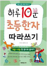 하루 10분 초등 한자 따라쓰기 : 8급~6급 한 권으로 끝내기 - 하루 10분 초등 따라쓰기