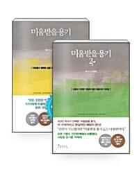[세트] 미움받을 용기 1~2 - 전2권