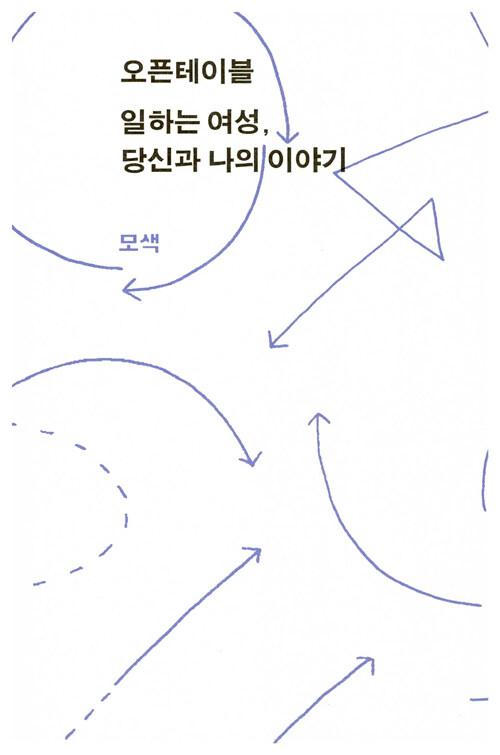 여성의 일, 새로고침 : 대한민국 일하는 여성들이 함께 나눈 여섯 번의 이야기