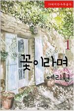 [세트] [BL] 꽃이라며 - BL The Classics (총2권/완결)