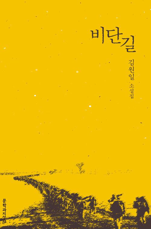 비단길: 김원일 소설집