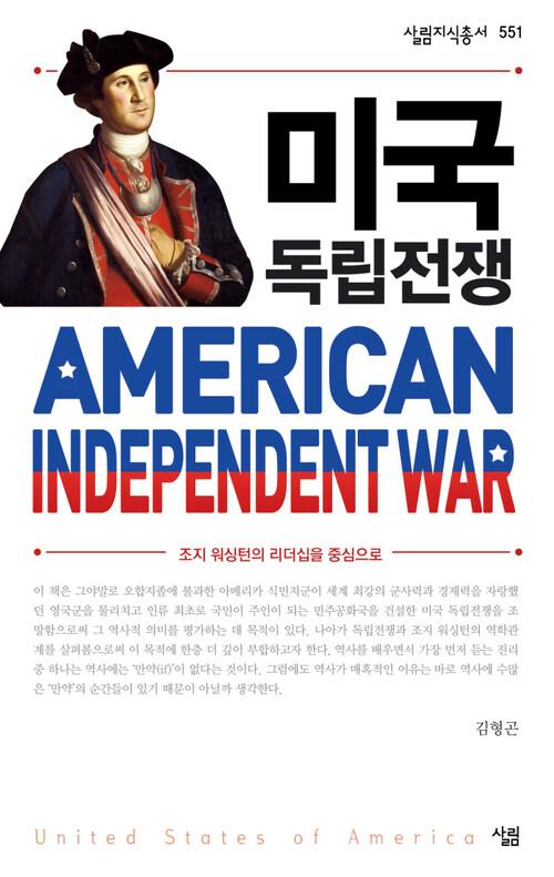 미국 독립전쟁 : 조지 워싱턴의 리더십을 중심으로 - 살림지식총서 551