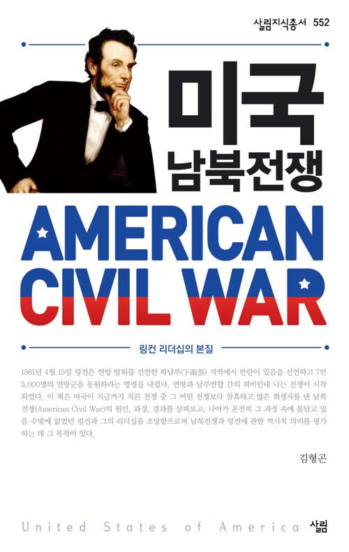 미국 남북전쟁 : 링컨 리더십의 본질 - 살림지식총서 552