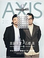 AXIS(アクシス) 2017年 02 月號 [雜誌] (雜誌, 隔月刊)