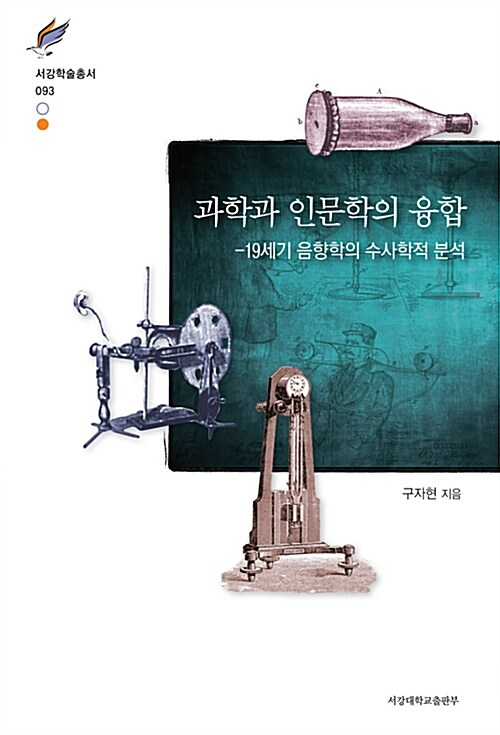 [중고] 과학과 인문학의 융합