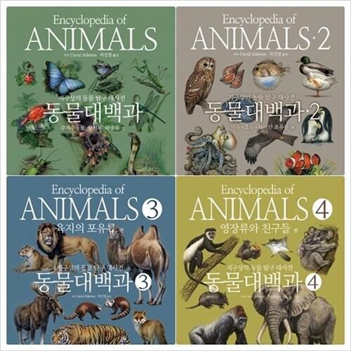[담터미디어] 동물 대백과 시리즈 (전4권)