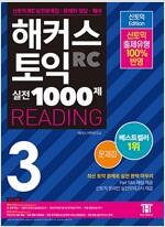 해커스 토익 실전 1000제. 3 Reading (리딩) 문제집 (신토익 Edition)