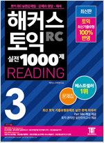 해커스 토익 실전 1000제 3 RC 리딩 문제집 (Hackers TOEIC Reading 신토익 Edition)