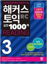 해커스 토익 실전 1000제 3 : RC 리딩 (Hackers TOEIC Reading) 해설집 (신토익 Edition)