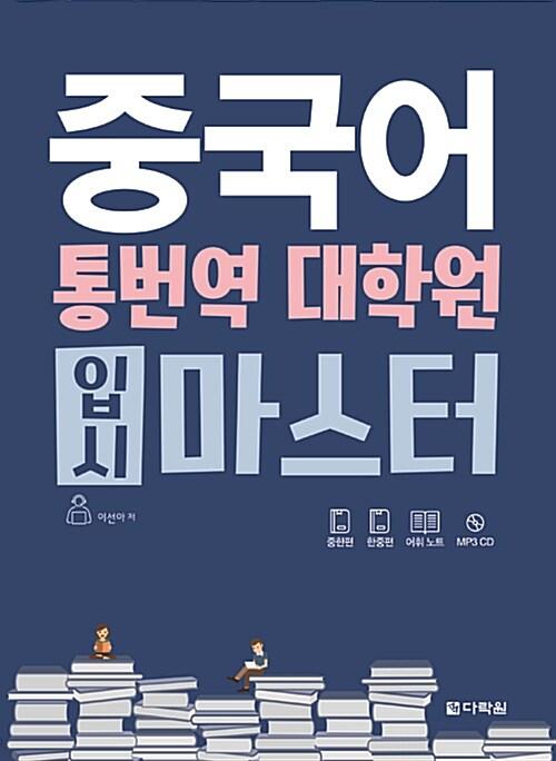 중국어 통번역 대학원 입시 마스터 (본책 + 중한편 한중편 어휘 노트 + MP3 CD)