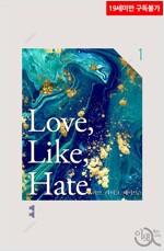 [세트] [BL] Love, Like, Hate (총3권/완결)