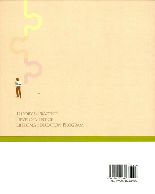 평생교육 프로그램 개발 : 이론과 실제