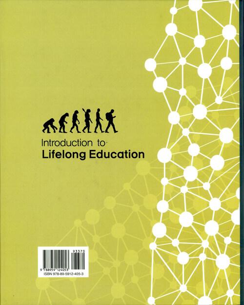 평생교육론 : 학습세기의 교육론
