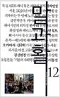 [중고] 말과활 - 12호